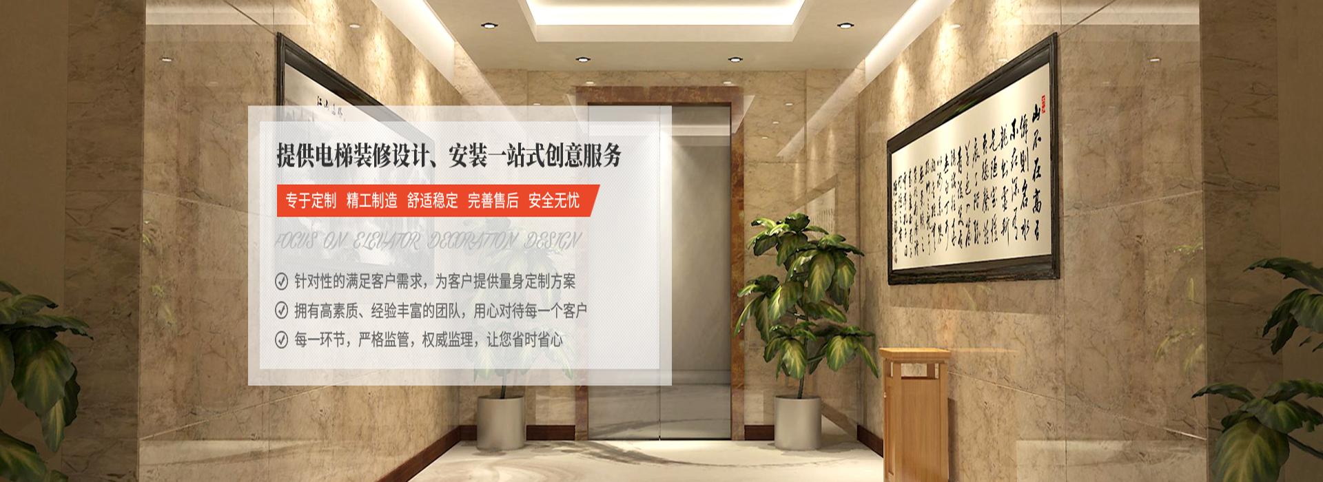 惠州电梯安装